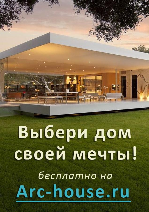планы домов на сайте arc-house.ru