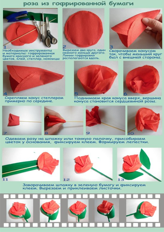 Как делать розу из крепированной бумаги
