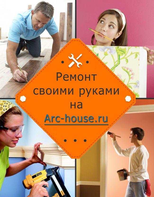 ремонт своими руками arc-house.ru